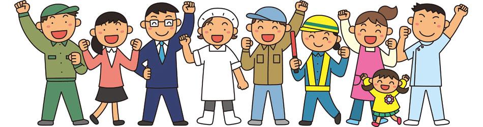千葉市職員労働組合